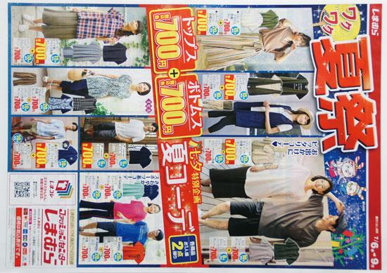 しまむら チラシ発行日:2019/7/6