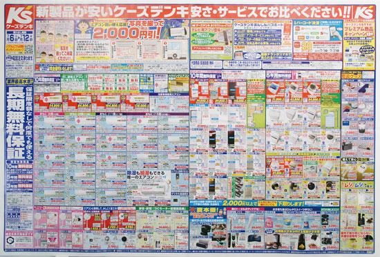 ケーズデンキ チラシ発行日:2019/7/6