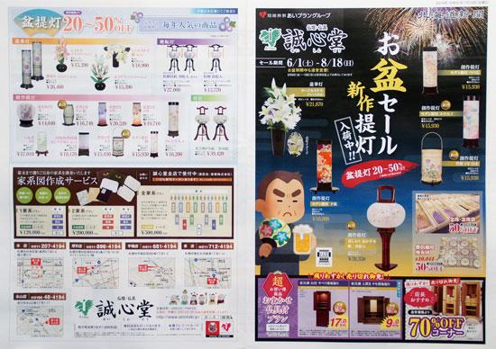 誠心堂 チラシ発行日:2019/7/19