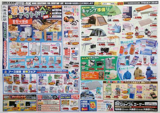 ジョイフルエーケー チラシ発行日:2019/7/10