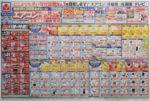 ヤマダ電機 チラシ発行日:2019/7/13
