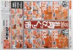 東光ストア チラシ発行日:2019/7/17