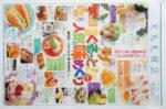 大丸札幌店 チラシ発行日:2019/7/17