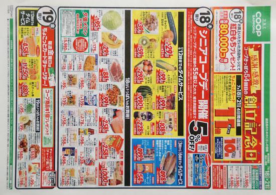 コープさっぽろ チラシ発行日:2019/7/18