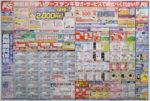 ケーズデンキ チラシ発行日:2019/7/20