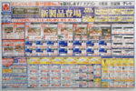ヤマダ電機 チラシ発行日:2019/7/20