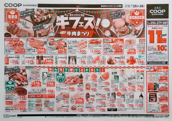 コープさっぽろ チラシ発行日:2019/7/25