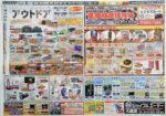 ジョイフルエーケー チラシ発行日:2019/7/24