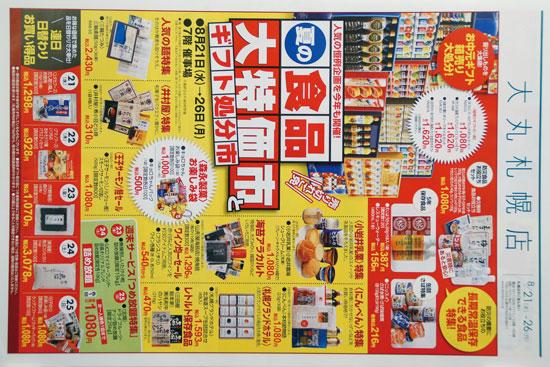 大丸札幌店 チラシ発行日:2019/8/21