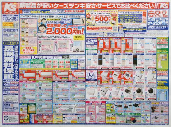 ケーズデンキ チラシ発行日:2019/8/10