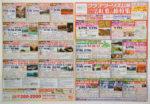 クラブツーリズム チラシ発行日:2019/8/17