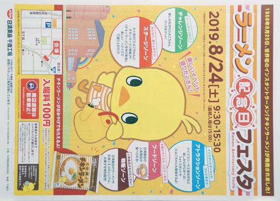 日清食品 チラシ発行日:2019/8/24