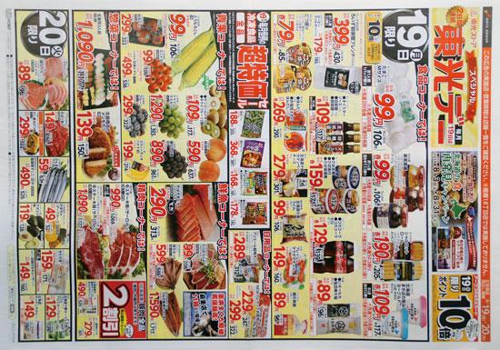 東光ストア チラシ発行日:2019/8/19