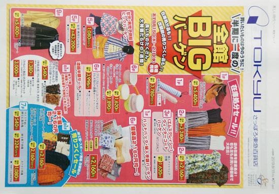 東急百貨店 チラシ発行日:2019/8/15