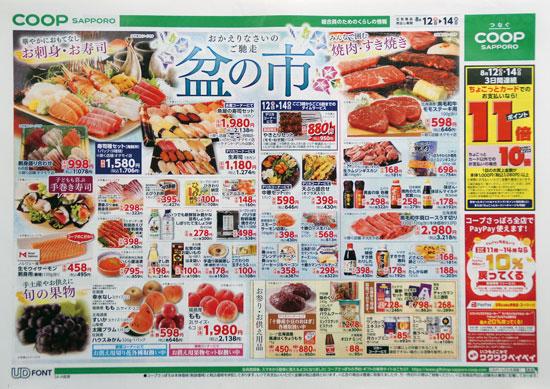 コープさっぽろ チラシ発行日:2019/8/12
