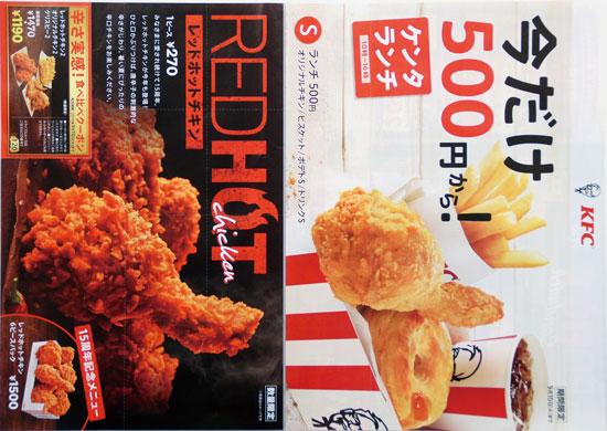 KFC チラシ発行日:2019/8/7