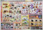 ジョイフルエーケー チラシ発行日:2019/8/7