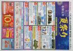 イオンモール札幌平岡専門店街 チラシ発行日:2019/8/9