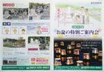 真駒内滝野霊園 チラシ発行日:2019/8/9