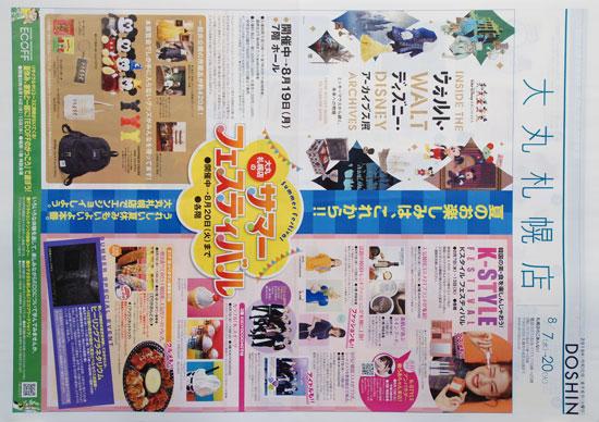 大丸札幌店 チラシ発行日:2019/8/7