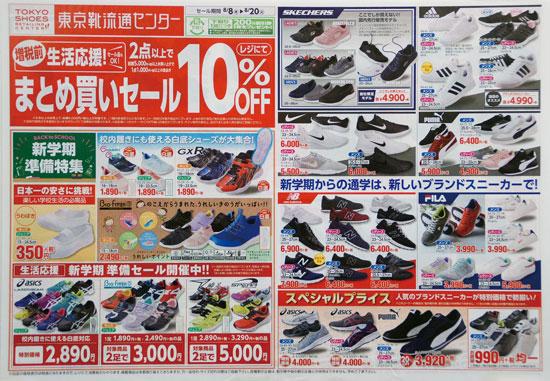 東京靴流通センター チラシ発行日:2019/8/8