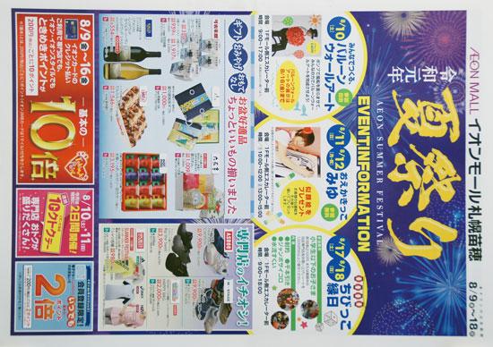 イオンモール札幌苗穂 チラシ発行日:2019/8/9