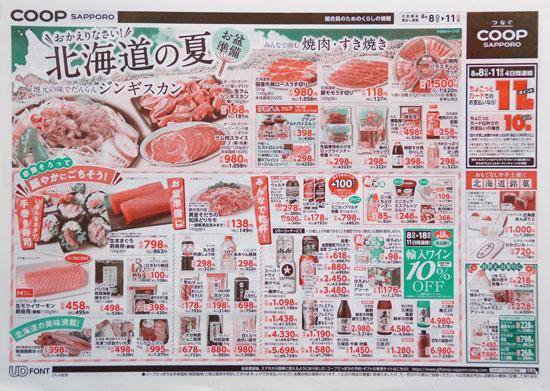 コープさっぽろ チラシ発行日:2019/8/8