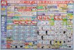 ケーズデンキ チラシ発行日:2019/8/3
