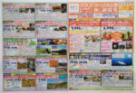 クラブツーリズム チラシ発行日:2019/8/3