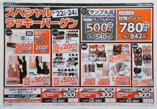 北雄ラッキー チラシ発行日:2019/8/22