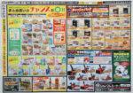ジョイフルエーケー チラシ発行日:2019/8/21