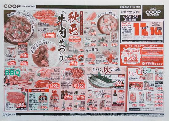 コープさっぽろ チラシ発行日:2019/8/22