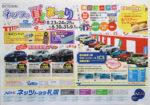 ネッツトヨタ札幌 チラシ発行日:2019/8/23