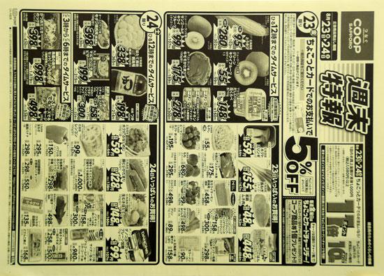 コープさっぽろ チラシ発行日:2019/8/23