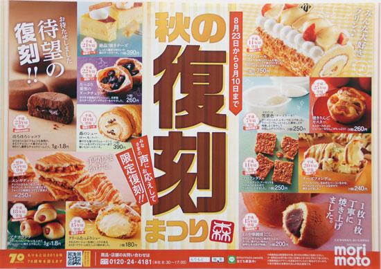 もりもと チラシ発行日:2019/8/23