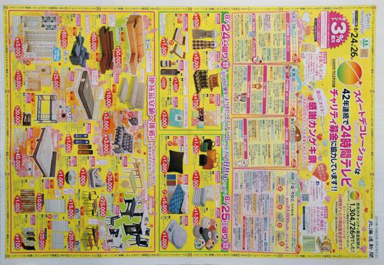 スイートデコレーション チラシ発行日:2019/8/24