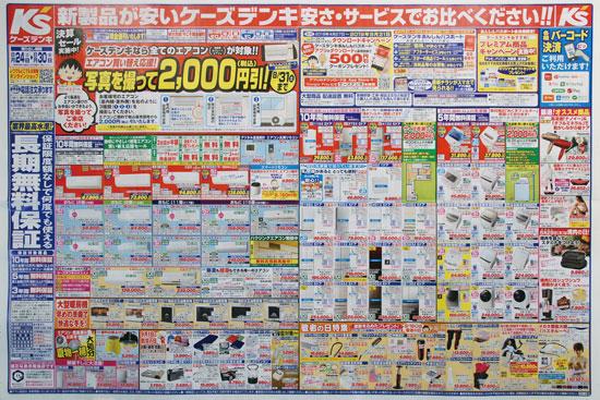 ケーズデンキ チラシ発行日:2019/8/24