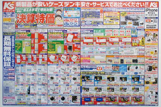 ケーズデンキ チラシ発行日:2019/8/31