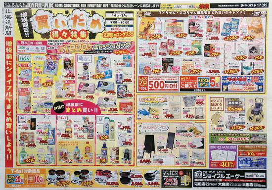 ジョイフルエーケー チラシ発行日:2019/9/4