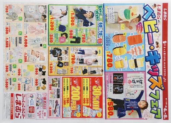 しまむら チラシ発行日:2019/9/4