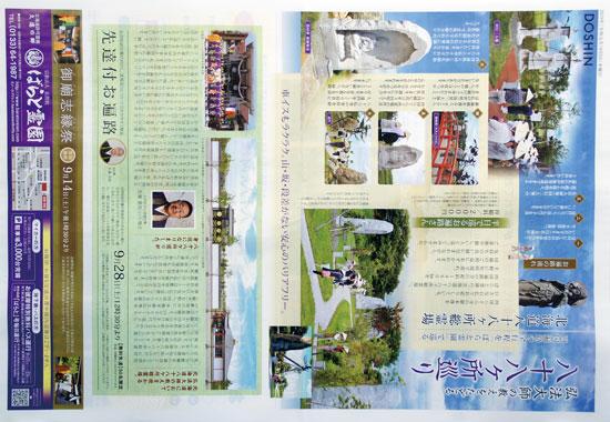 ばらと霊園 チラシ発行日:2019/9/5