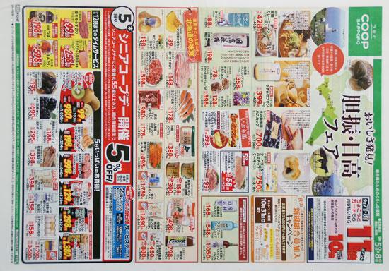 コープさっぽろ チラシ発行日:2019/9/5