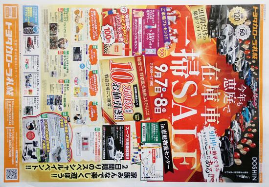 トヨタカローラ札幌 チラシ発行日:2019/9/6