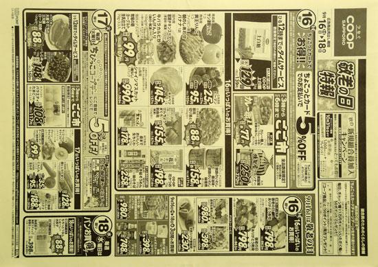 コープさっぽろ チラシ発行日:2019/9/16