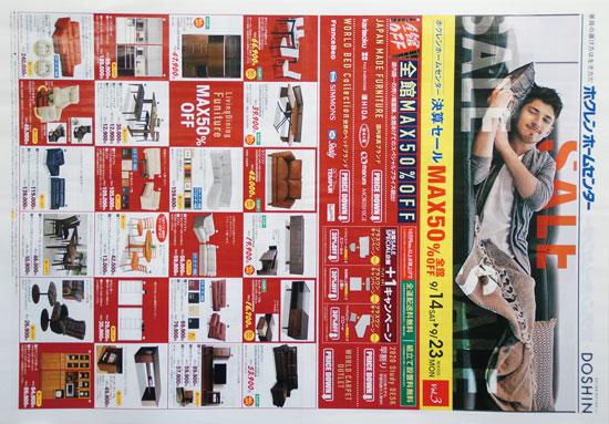 ホクレンホームセンター チラシ発行日:2019/9/14