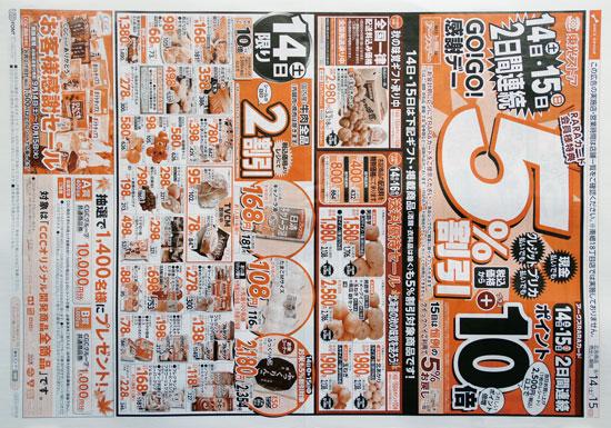 東光ストア チラシ発行日:2019/9/14