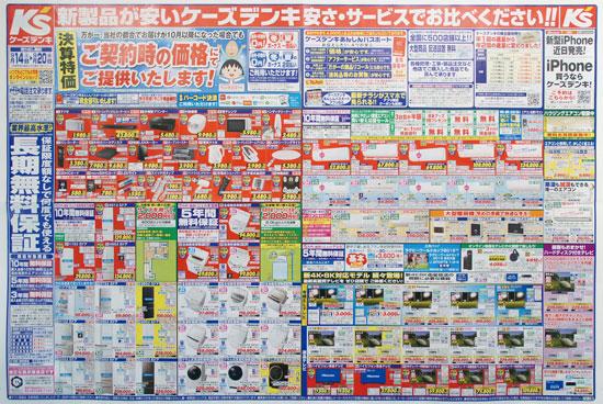 ケーズデンキ チラシ発行日:2019/9/14