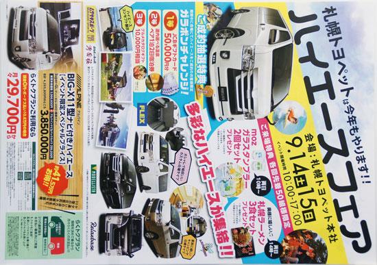 札幌トヨペット チラシ発行日:2019/9/14