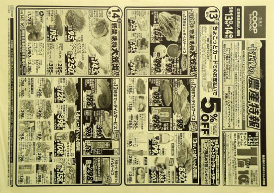 コープさっぽろ チラシ発行日:2019/9/13