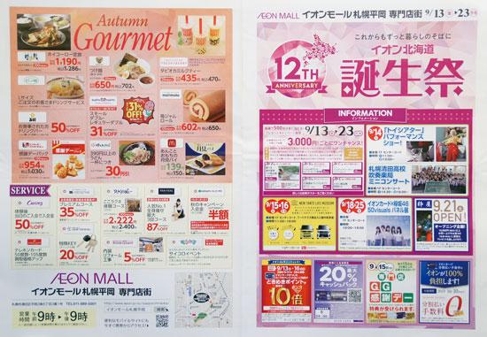 イオンモール札幌平岡専門街 チラシ発行日:2019/9/13